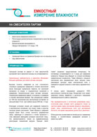 Измерение влажности в бетоносмесителях Download