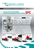 Автоматические Системы контроля формовочного песк_SPC_russian_Download
